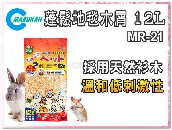 訂購~~1399 ~~ Marukan 蓬鬆地毯木屑12L MR~21  81290775