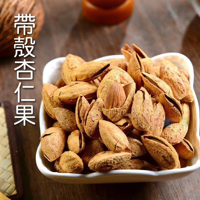 帶殼杏仁果170g 堅果[TW00049] 健康本味