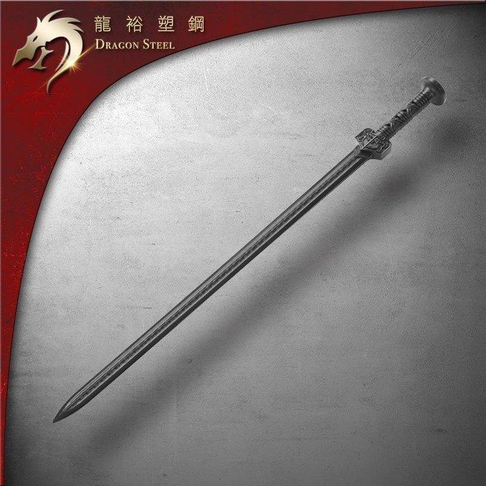 【龍裕塑鋼dragon steel】塑鋼黑漢劍 四面劍/六面劍/漢朝之劍/單手劍/鋼鐵劍/青銅劍/赤霄