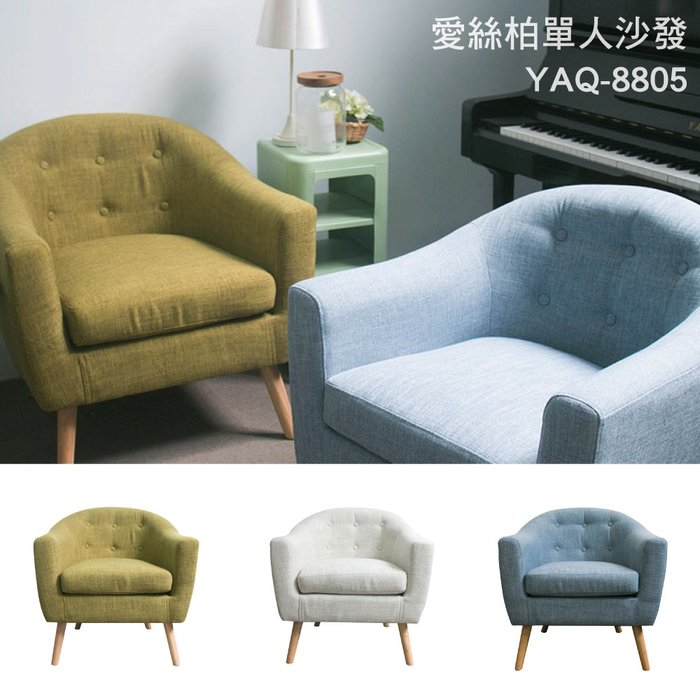 【YOI傢俱】愛絲柏單人沙發 米白/藍灰/草綠3色可選 YAQ-8805