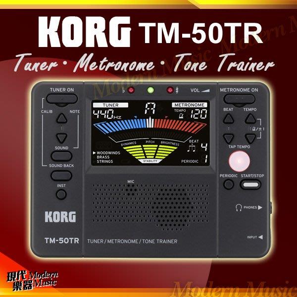 【現代樂器】日本KORG TM-50TR 黑色款 調音器+節拍器 音質教練功能 吉他提琴小號等弦樂器/管樂器皆適用