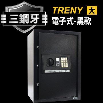 【TRENY直營】三鋼牙--電子式保險箱-大-黑 HD-4271 保固一年 密碼保險箱 金庫 現金箱 保管箱 居家安全
