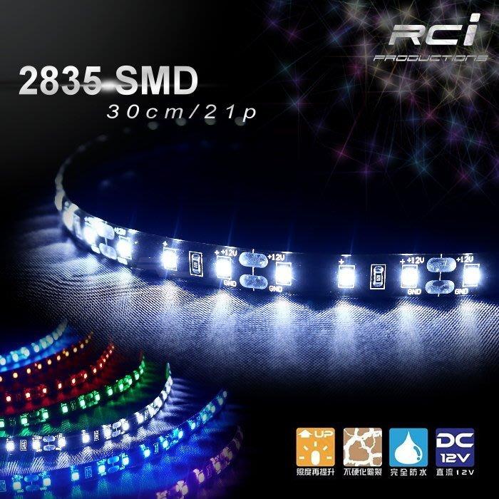 RC HID LED專賣店 特價殺出 超便宜 黏貼式 防水燈條 LED燈條 30CM 21晶片 車門燈 氣氛燈 氣壩燈A