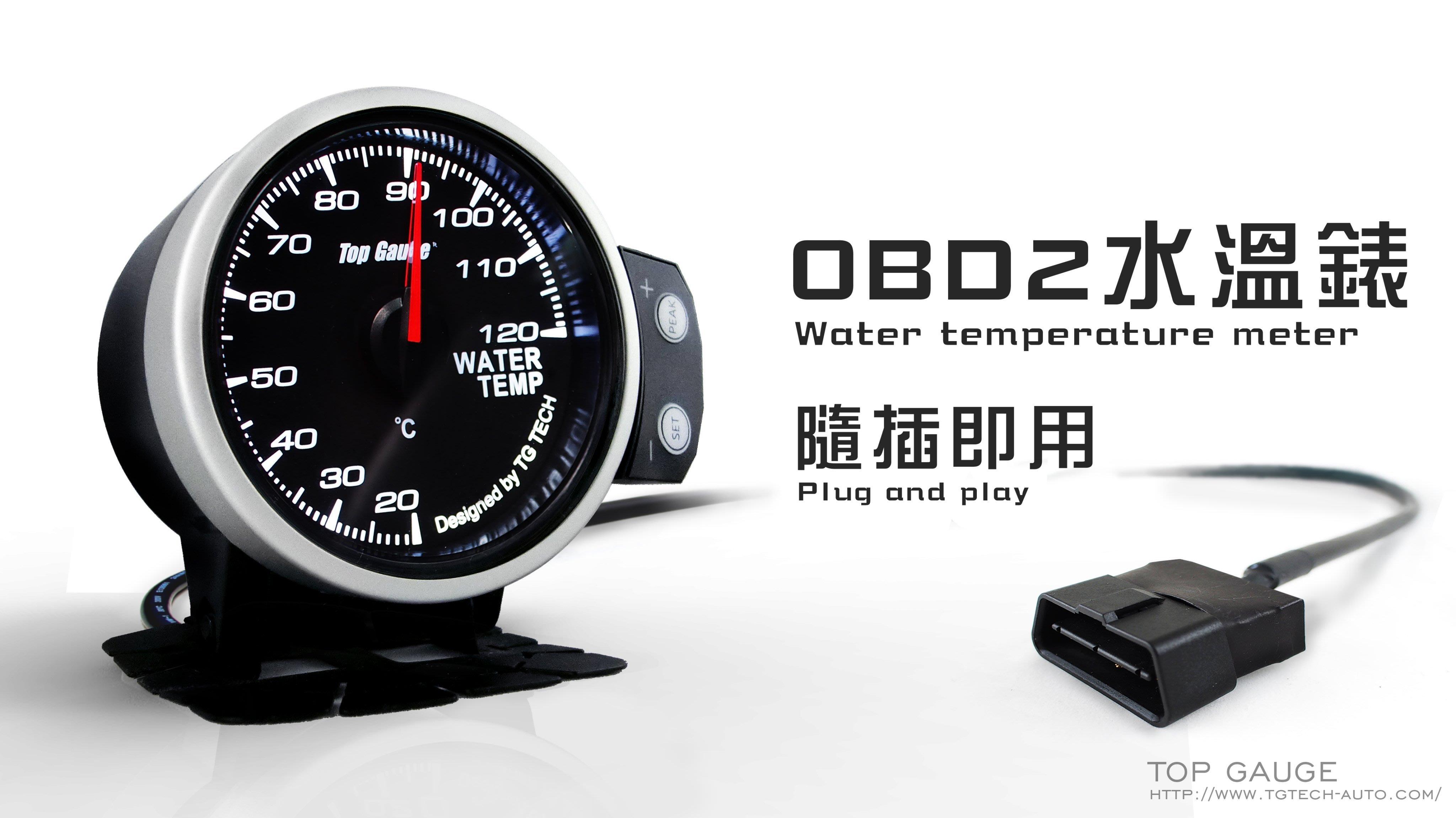 【精宇科技】TOYOTA ALTIS 專用 OBD2 OBDII 多功能水溫錶 52MM 60MM