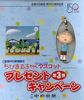 小丸子的同學永澤君吊飾組組 [ 日本廣告贈品 ] 值得收藏