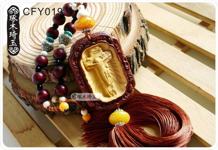 【琢木琦玉】CFY019 黃楊木/花梨木 鑲嵌雕刻 耶穌基督 / 十字架 主賜平安 吊飾/掛飾 *祈福木製選物