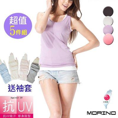【MORINO摩力諾】抗UV吸排速乾女...
