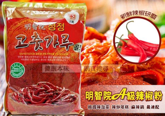 韓國 明智院清淨辣椒粉 3Kg 韓式料理泡菜適用 粗粉/細粉 [KO880924] 健康本味