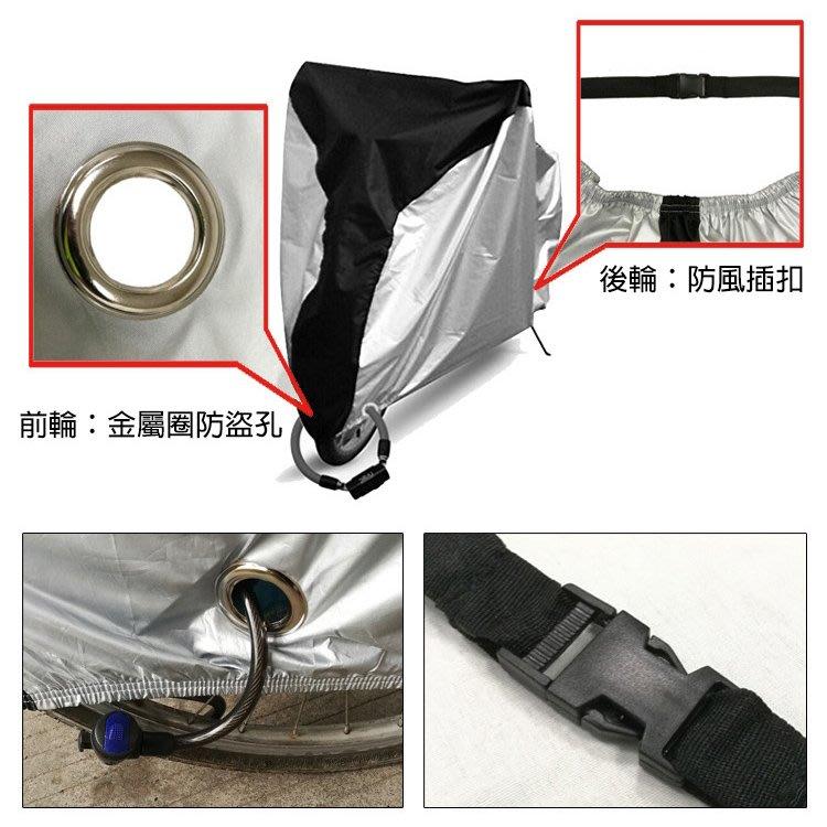 全新 現貨 腳踏車雨衣 防水罩 加厚腳踏車套/防塵套 自行車罩 遮雨罩 附收納袋 特價