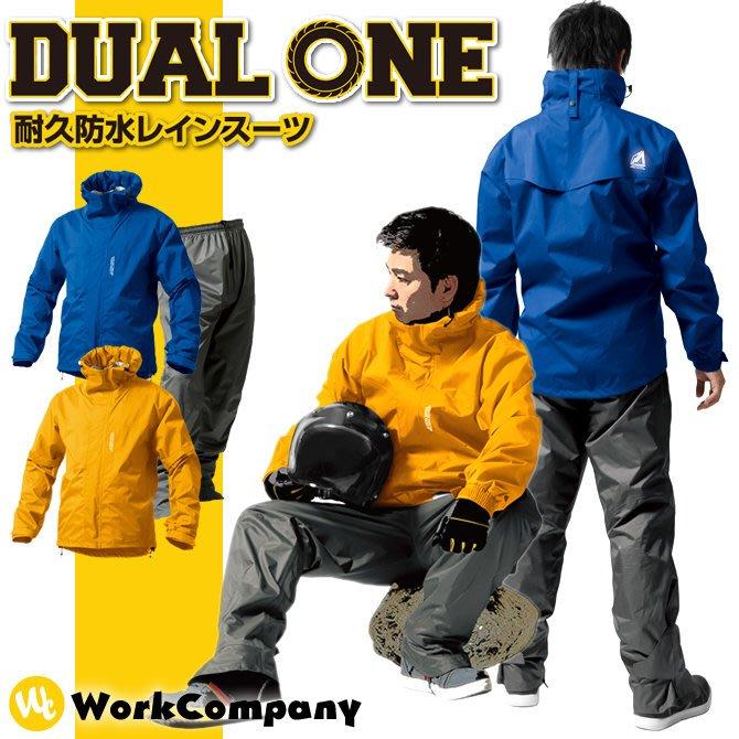 兩件式雨衣 雨褲裝 防水 耐水壓 MAKKU 重機騎士雨衣 登山 爬山 日本進口 代購 DUAL ONE AS-8000