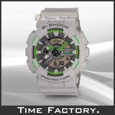 時間工廠 無息分期 全新 CASIO G-SHOCK 灰綠重裝雙顯款 GA-110TS-8A3