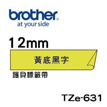 ☆天辰3C☆中和 Brother TZe-631 原廠 護貝 標籤帶 12mm 黃底黑字 適用PT-2430等