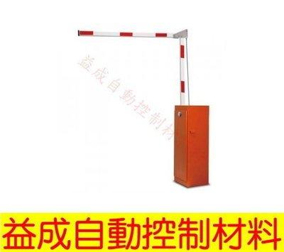【益成自動控制材料行】電動柵欄機 LK-105BL1