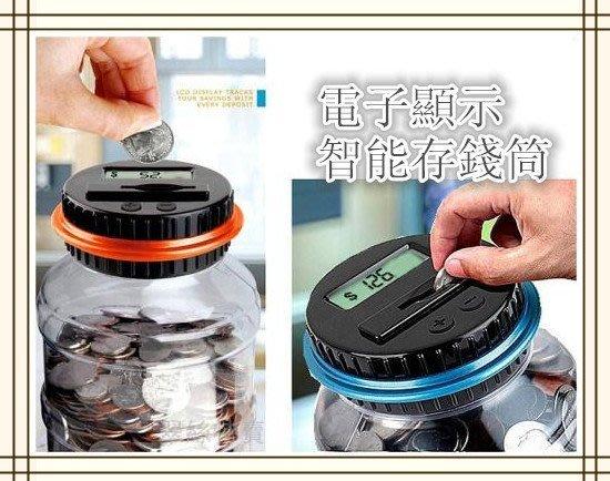 電子智能存錢筒 電子計數 零錢硬幣儲蓄罐 智能二代 創意存錢罐 兒童 家居 小禮品