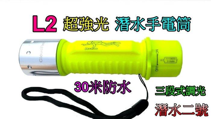雲火光電-潛水二號30米防水-L2 潛水手電筒三段式防水手電筒雙電力潛水燈18650鋰電池和四號電池兩用 Q5t6