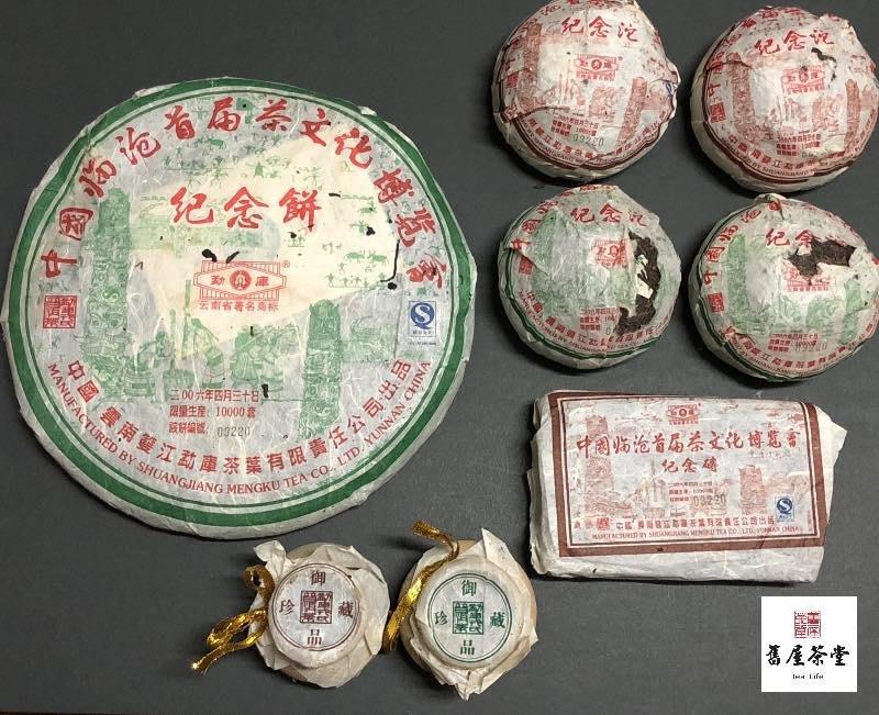 [存茶致富]勐庫戎氏首屆臨滄茶博會紀念茶