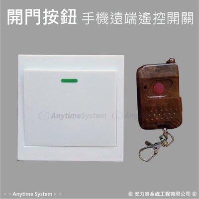 │安力泰網路智能館│手機APP 遠端控制 門禁 開門按鈕+433遙控器 /DC12V
