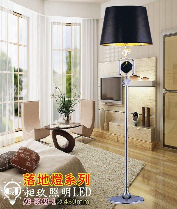 【昶玖照明LED】落地燈系列 E27 LED 居家臥室 客廳書房 餐廳玄關 金屬電鍍 水晶 PC罩 AC-5349-1