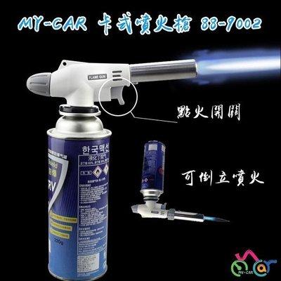 MY-CAR卡氏噴火槍88-9002 另推 水煙壺  煙具 打火機  玻璃管 鬼火機  引火機