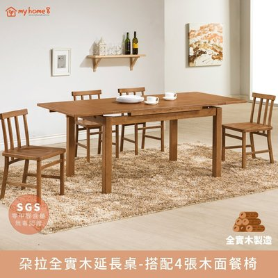 【myhome8居家無限】◎實木家具的專家◎朶拉全實木延長桌-搭配4張木餐椅