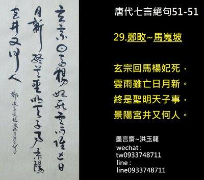 *墨言齋*0305 洪玉龍墨寶原作 隨喜價 卷軸 掛軸 29-42/51