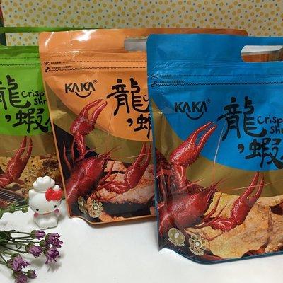 **kaka龍蝦餅原味、辣味和海苔 3種口味買大送小~*