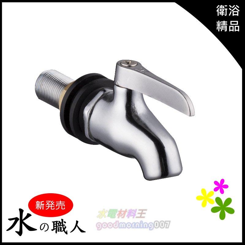 ☆水電材料王☆ 長茶桶栓 ZA-148茶桶 茶栓 水龍頭