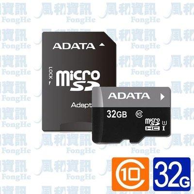 威剛 ADATA Premier microSDHC UHS-I U1 32G記憶卡(附轉卡)【風和資訊小舖】