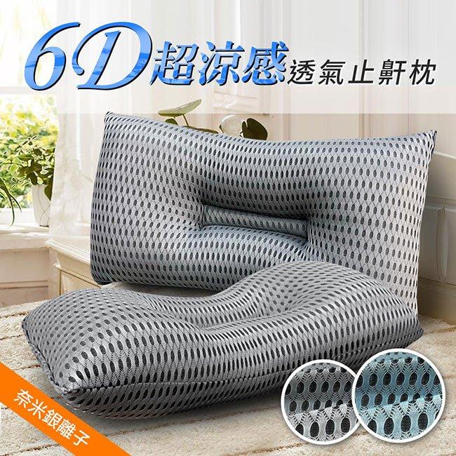 6D奈米銀離子超涼感抑菌止鼾枕/2色任選B0057-