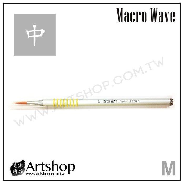 【Artshop美術用品】Macro Wave 馬可威 AR7203 鋁桿圭筆 (中)