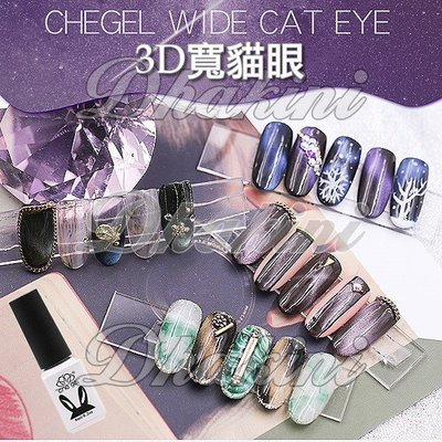 須搭配貓眼磁鐵才有效果~《3D寬貓眼膠》~KM系列有6色可以選擇,LED/UV 可卸~單瓶銷售區