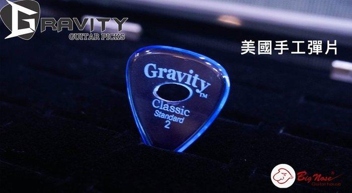 大鼻子樂器 Gravity 美國手工彈片 Pick Classic Standard 2.0 Polished 開孔 代