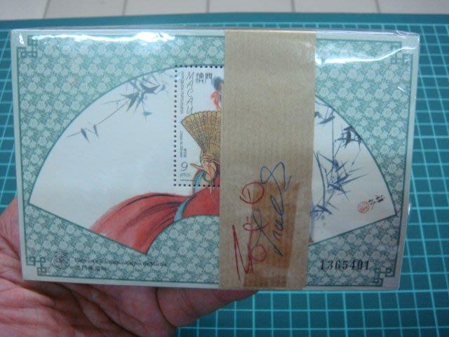 澳門 1997 中國傳統扇子 小型張 100張原封包 原膠上品