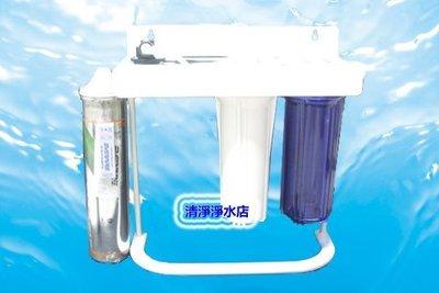 【清淨淨水店】三道過濾器《生飲級》不含3M.Everpure濾心須另購,(3-0P)NSF-ISO認證