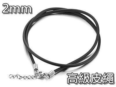 芳緣寶石坊~077☆【高級皮繩項鍊 皮寬2mm 】~50公分【珍藏回饋價】不過敏
