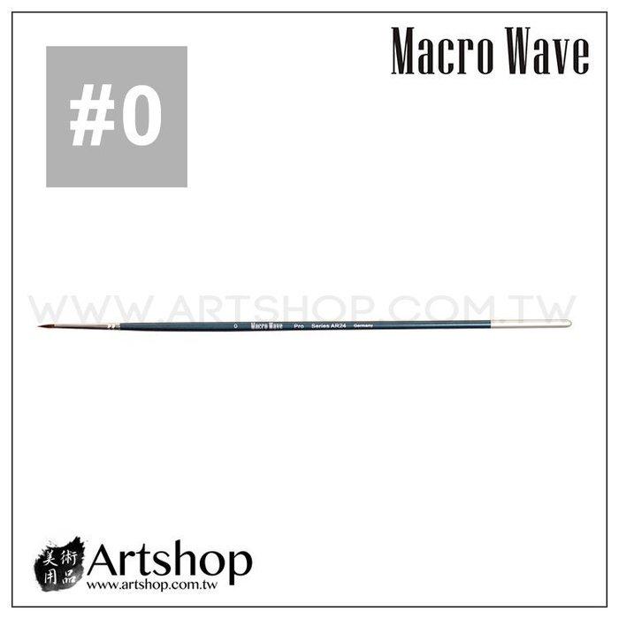 【Artshop美術用品】Macro Wave 馬可威 AR24 長桿狸毛水彩筆 (圓) #0