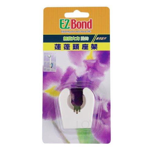 EZ Bond 掛勾專屬配件-蓮蓬頭座架 可搭配橫桿 廚房浴室都好用,需搭配EZ Bond掛勾