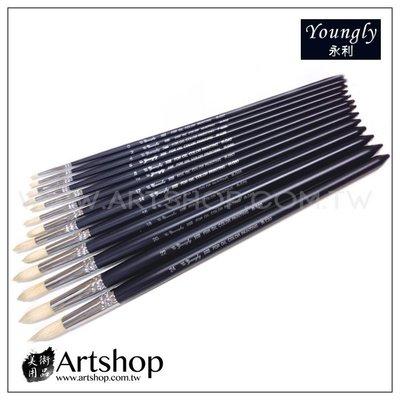 【Artshop美術用品】永利 Y102 豬鬃毛油畫筆(圓) 全系列13支