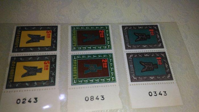 儲金郵票帶銘完整二套