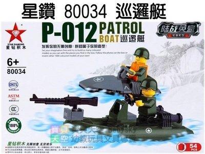 ◎寶貝天空◎【星鑽 80034 巡邏艇...
