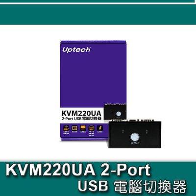 【開心驛站】UPMOST 登昌恆 KVM220UA 2-Port USB 電腦 切換器