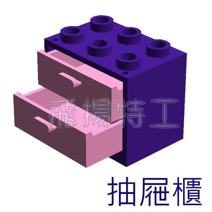 【飛揚特工】小顆粒 積木散件 物品 SRE080 抽屜櫃 櫃子(非LEGO,可與樂高相容)