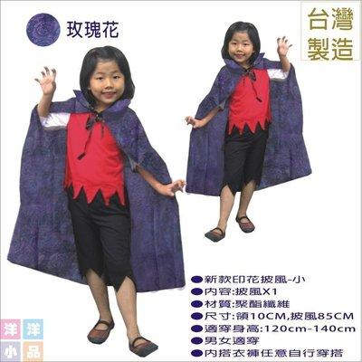 【洋洋小品新款印花披風-玫瑰花】兒童造型服斗篷萬聖節化妝表演舞會派對造型角色扮演服裝道具