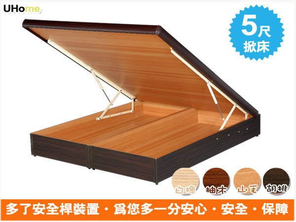 掀床【UHO】新二代5尺升級版掀床 /輔助安全桿/6分板木心板/.防滑邊  *運費另計