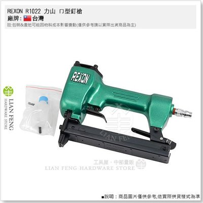 """【工具屋】REXON R1022 力山 ㄇ型釘槍 氣動釘槍 空壓打釘槍 3/8""""-7/8"""" 台灣製"""