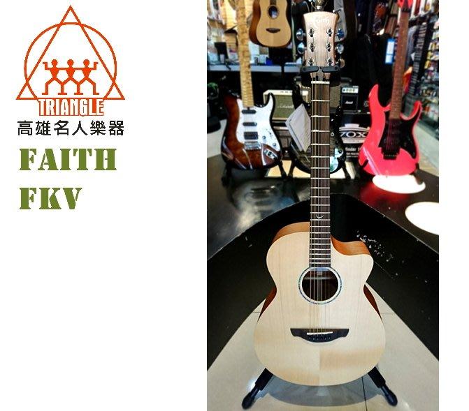 【名人樂器】Faith FKV 全單板 民謠吉他 木吉他 (2013年英國最佳原聲吉他)