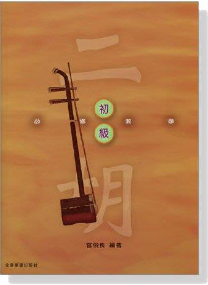 ~599免 ~二胡~初級~必修教學 全音樂譜出版社 CY~O201 大陸