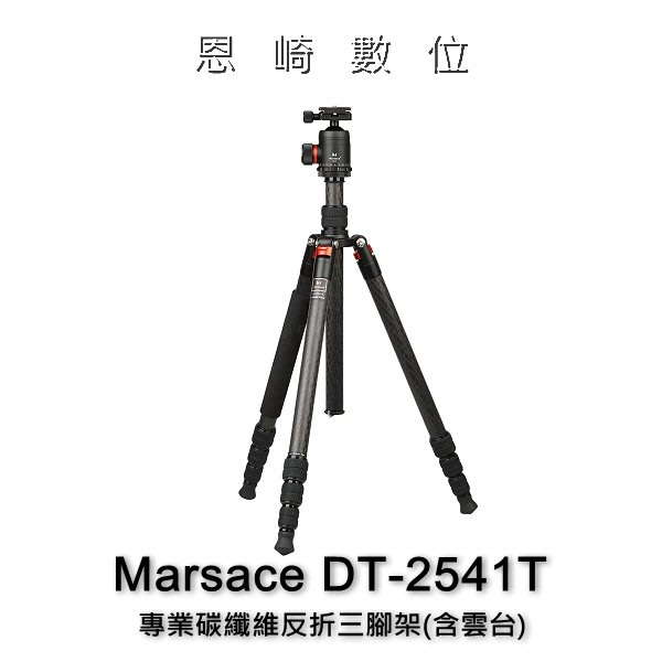 恩崎科技 Marsace DT-2541T 瑪瑟士 專業 碳纖維 反折 三腳架 套組 含雲台 群光公司貨 附腳架袋