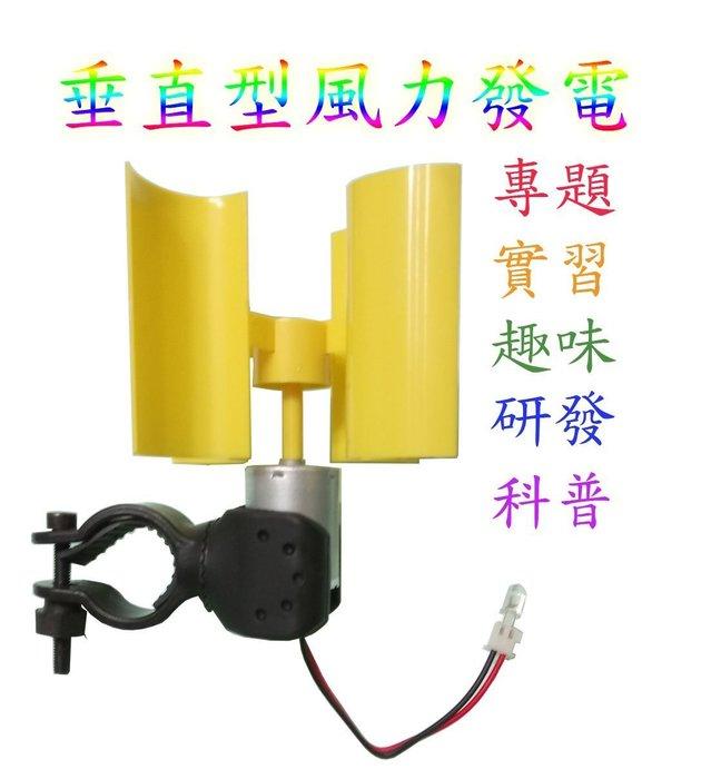 垂直型風力發電機 加附圓風葉  小型直流發電機 發電物理原理 自製DIY發電 專題研究 科