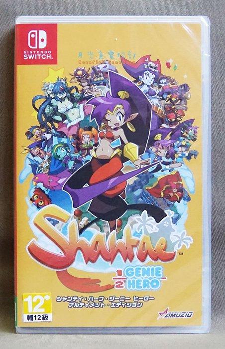 【月光魚 電玩部】現貨全新 純日版 Switch 桑塔:半精靈英雄 終極版 純日版 Shantae NS